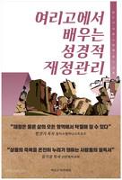 [개정판]여리고에서 배우는 성경적재정관리
