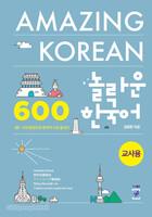 놀라운 한국어 1편: 600문장으로 한국어 기초 끝내기 (교사용)
