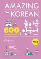 놀라운 한국어 1편: 600문장으로 한국어 기초 끝내기 (학생용)