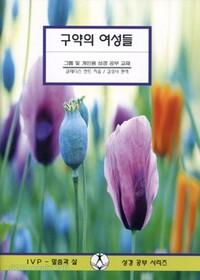 구약의 여성들 - IVP 말씀과삶 성경공부시리즈