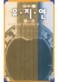유지연 Guitar Praise 4  - 언약 (Tape)