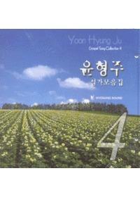 윤형주 4 - 성가모음집 (CD)