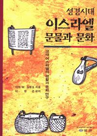 성경시대 이스라엘 문물과 문화