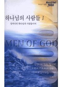 하나님의 사람들  1 - 일어나라 하나님의 사람들이여 (Tape)