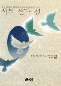 사두 선다 싱 :실천 종교에 있어서 신비주의에 관한 연구