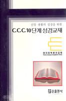 CCC 10단계성경교재 (합본)