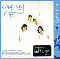 마르지 않는 샘 3 - 야베스의 기도 (CD)