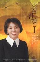 김진경 Ⅰ- 찬양모음집 스페샬 (3Tape)