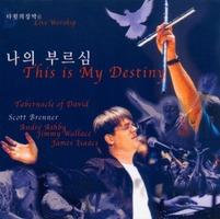 다윗의 장막 6집 - 나의 부르심 (CD)