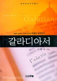 갈라디아서 (이한수 한국성경주석총서)