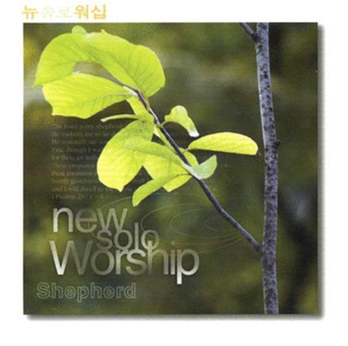 뉴솔로 워십 - Shepherd (CD)