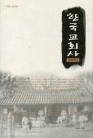 [개정증보판] 한국교회사