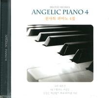천사의 피아노 4집 (CD)