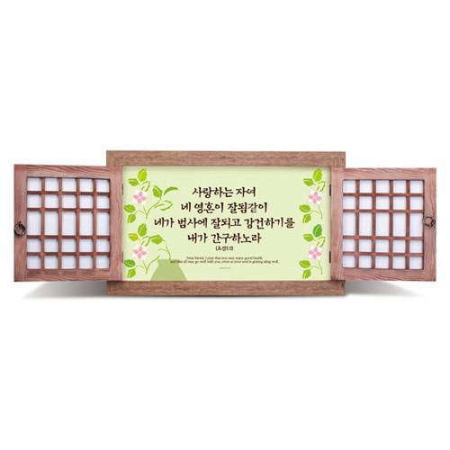 문살 액자 - (대) 사랑하는 자여 / 50000