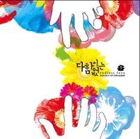 엄국화 1집 - 다함이 없는 (CD)