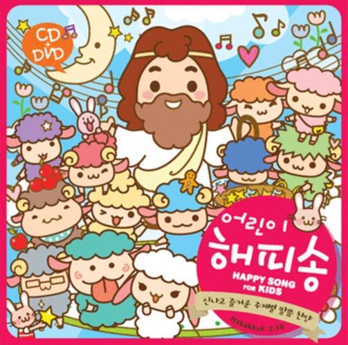 어린이 해피송 (CD DVD)