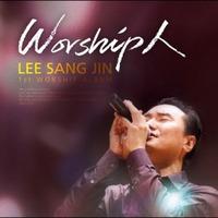 Worship人 - 이상진 워십 1집 (CD)