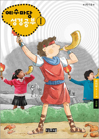 예수마당성경공부1 - 유치부 6-7세 (교사용)