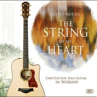 최은석 기타워십 - The String of My Heart (CD)