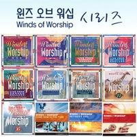 빈야드 Winds of Worship SET (12CD) 주문시 파격할인 + Winds of Worship 베스트 CD 증정