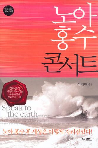 노아 홍수 콘서트 - 창조과학 파노라마 1