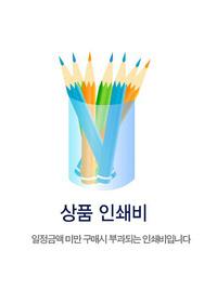 진흥팬시 봉투 인쇄비 (1,000장)