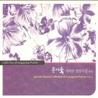 문재숙 가야금 찬양곡집 제2집 (CD)