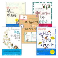 김인환 목사 저서 세트(전5권)