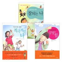 어린이를 위한 긍정의 힘 세트(전3권)