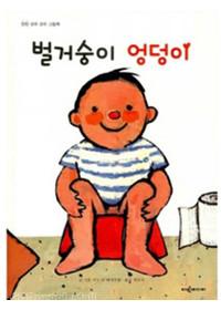 [여원미디어]탄탄 모두 모두 그림책_벌거숭이 엉덩이