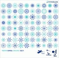 노엘 - 어린이와 함께하는 크리스마스 찬송가 (CD)