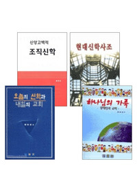 한성기 목사 저서 세트(전4권)