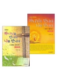 주승민 목사 저서 세트(전2권)