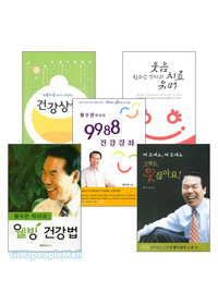 황수관 박사 저서 세트(전5권)