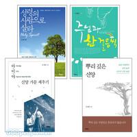 유재필 목사 저서 세트(전5권)