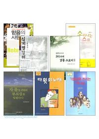 홍정길 목사 저서 세트(전7권)