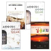 소아시아 일곱교회 관련 도서 세트(전4권)