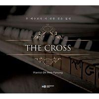 오화평 피아노연주 - The Cross (CD)