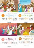 파워포인트 테마별 리더설교 세트(전4권)