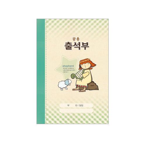 경지사 출석부(특소)-공용306
