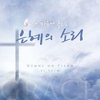 내 마음에 들리는 은혜의 소리 - HYMNS ON PIANO BY SOIM (CD)