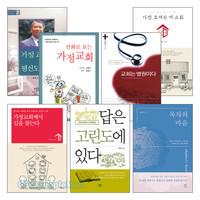 최영기 목사 저서 세트(전7권)
