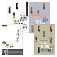 김동환 교수 저서 세트(전4권)