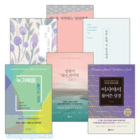 강산 목사 저서 세트(전2권)