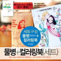 NO3. 보틀+컬러링북 _ 예수님께로 가요(핑크보틀)