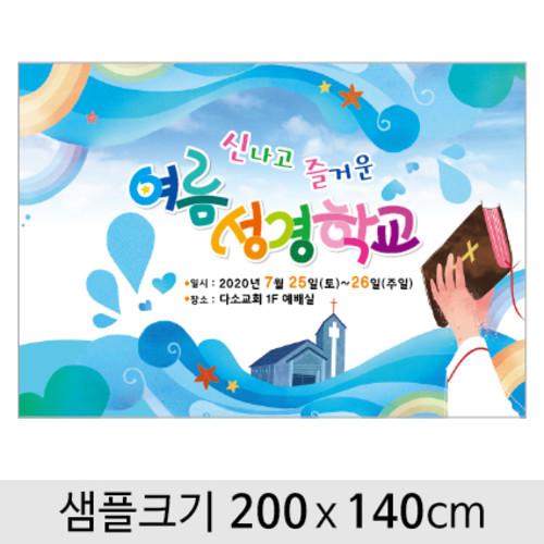 여름성경학교현수막-052  ( 200 x 140 )