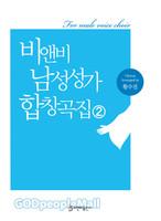 비앤비 남성성가합창곡집 2