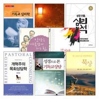 이관직 교수 2003~2016년 출간(개정) 도서 세트(전9권)