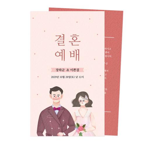 결혼예배순서지(EL-0607) 50장