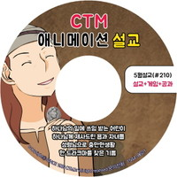 2018년 5월 CTM 애니메이션(설교 #210)
